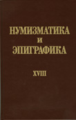 Numismatics and Epigraphy. XVIII. Essays in memory of Alla S. Mel'nikova and Vasilii V. Uzdenikov. Moscow, 2011