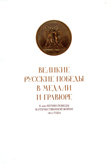 Patriotic War of 1812 perceived through medals and engravings