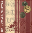 Translatio nummorus: Ancient Numismatics in the Renaissance Epoch