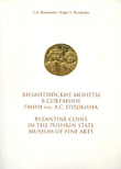 Sergei A. Kovalenko. Byzantine coins in the Puskhin State Museum of Fine Arts. Catalogue. Moscow, 2015