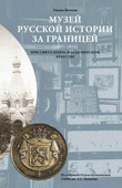 Museum of Russian history abroad (1897–1914). Brotherhood of St. Vladimir. Catalogue of the collection from the Coins and Medals Department of the Pushkin State Museum of Fine Arts. Moscow, 2015