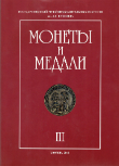 MONETI I MEDALI («Coins & Medals») vol. III. Moscow, 2015