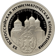 XX All-Russian Numismatic Conference