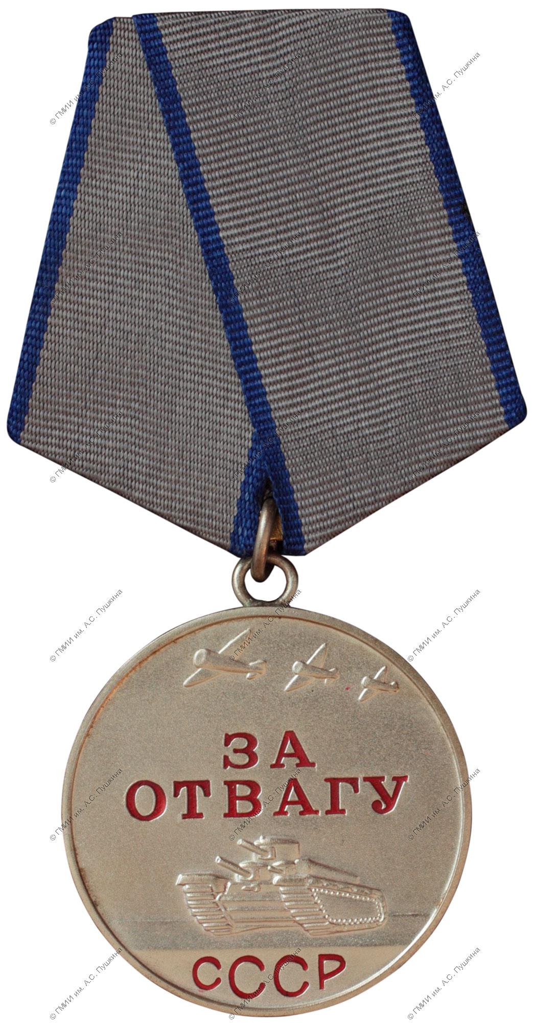 Нумизматика | Медали | | Каталог | База данных | СССР | Медаль