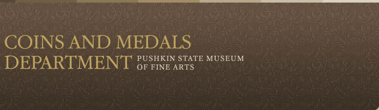 Coins and Medals Department, Pushkin