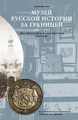 Museum of Russian history abroad (1897-1914). Brotherhood of St. Vladimir. Catalogue of the collection from the Coins and Medals Department of the Pushkin State Museum of Fine Arts. Moscow, 2015.