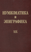 Numismatics and Epigraphy. XIX. Essays in memory of Elena A. Davidovich. Moscow, 2015